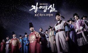 天文観測器具を開発した偉人のドラマなので、ポスターも星空がイメージされている(写真/韓国KBS公式サイトより)