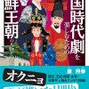 『オクニョ』で見苦しい悪女として登場する鄭蘭貞(チョン・ナンジョン)!