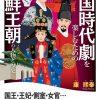 韓国時代劇がこれほど面白い理由とは?