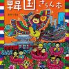 島根本大賞受賞作「おがっちの韓国さらん本」が面白い!